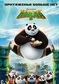 Кунг фу Панда 3 3D