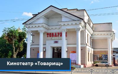 http://komkur.info/kino/kinoteatr-tovarishch