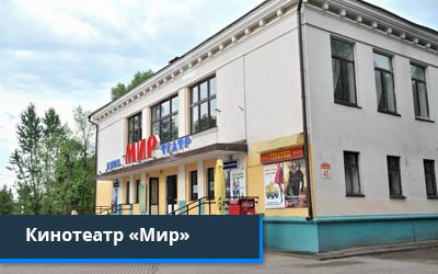 Кинотеатр «Мир» - Бобруйск афиша