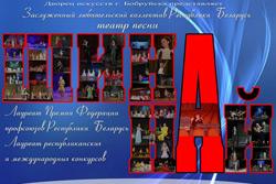 Заслуженный любительский коллектив Республики Беларусь, театр песни «Шина-най»