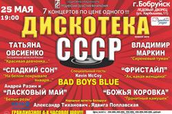 7 концертов по цене одного «Дискотека СССР»