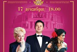 17 декабря в Бобруйск приедут звезды большого театра