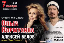 Ольга Кормухина и Алексей Белов выступят 7 ноября в большом совместном концерте «Открой мне дверь»