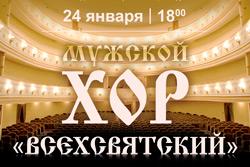 24 января в Бобруйске выступит мужской хор «Всехсвятский»