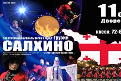 Заслуженный ансамбль песни и танца Грузии «САЛХИНО» («SALKHINO»)