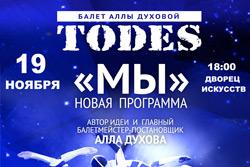 Премьера фееричного спектакля – «МЫ», Шоу-балета Аллы Духовой «TODES»!