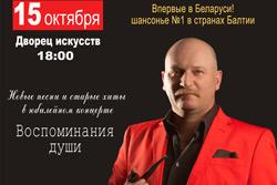 Илья Ваткин и группа «КУПЕ»