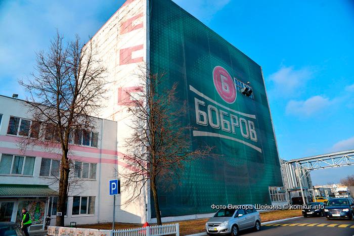 Вместе сделаем Бобруйск лучше