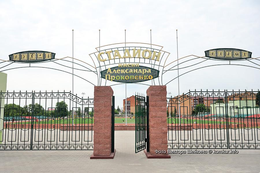 Бобруйский стадион назван именем Александра Прокопенко