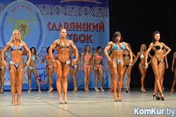 В Бобруйске стартовал Гран-При мира «Славянский кубок» по культуризму и фитнесу