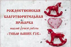 Благотворительная ярмарка авторских изделий пройдет 7 января в Бобруйске