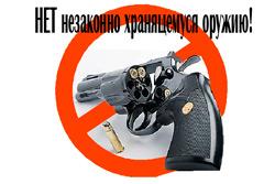 Чтобы не сесть на 12 лет, лучше сдать оружие