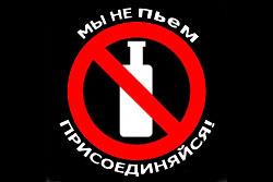 19 марта в Бобруйске «День трезвости»