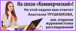 Горячая линия (029)655-70-54