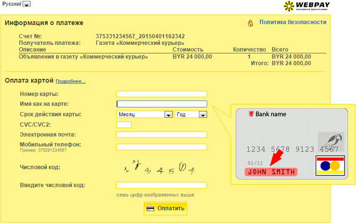 Оплата банковской картой VISA и MasterCard через систему электронных платежей WEBPAY